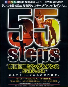 劇団四季 ソング&ダンス 55steps